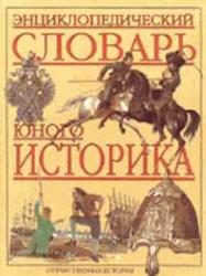 Энциклопедический словарь юного историка, Отечественная история, Перхавко В.Б., 1997
