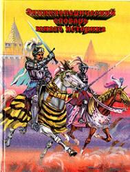 Энциклопедический словарь юного историка, Всеобщая история, Елманова Н.С., Савичева Е.М., 1994