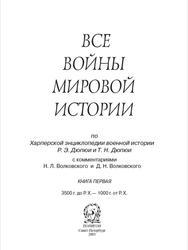 Все войны мировой истории, Книга 1, 2003