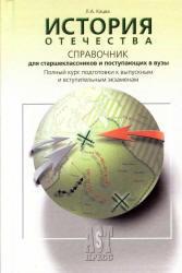 История Отечества, Справочник, Кацва Л.А., 2012