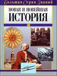 Новая и Новейшая история, Цирульников А.М., 2005
