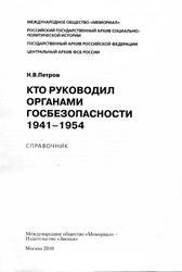 Кто руководил органами госбезопасности, 1941-1954, Справочник, Петров Н.В., 2010