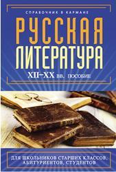 Русская литература, XII XX века, Справочник в кармане, Аракчеева Е.В.