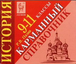 История, 9-11 класс, Карманный справочник, Пазин Р.В., 2014