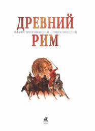 ДРЕВНИЙ РИМ ИЛЛЮСТРИРОВАННАЯ ЭНЦИКЛОПЕДИЯ, 2008