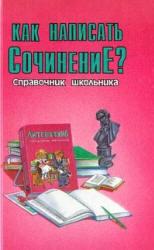 Как написать сочинение - Справочник школьника