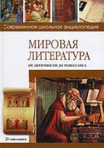 Мировая литература от античности до Ренессанса - Хаткина Н.В.