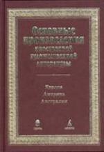 Основные произведения иностранной художественной литературы, Европа, Америка, Австралия, 2011