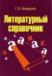 Литературный справочник, Анищенко, 2012