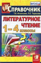 Литературное чтение, 1-4 класс, Справочник для учителя, Игнатьева, Тарасова, 2012