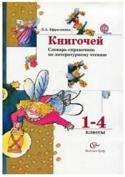 Книгочей, Словарь-справочник по литературному чтению, 1-4 класс, Ефросинина Л.А., 2013
