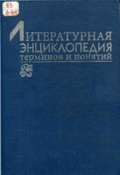 Литературная энциклопедия терминов и понятий, Николюкин А.Н., 2001