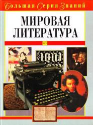 Мировая литература, Большая серия знаний, Луков В.А., 2005