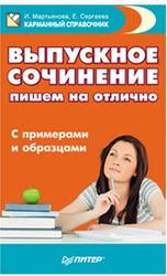 Выпускное сочинение, Пишем на отлично, Карманный справочник, Мартьянова И., Сергеева Е., 2015