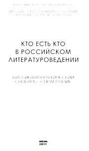 Кто есть кто в российском литературоведении, биобиблиографический словарь-справочник, теория и история литературоведения, Николюкин А.Н., 2011