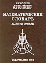 Математический словарь высшей школы - Воднев, Наумович; под ред. Богданова