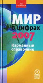 Мир в цифрах - 2007 - Карманный справочник.