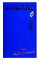 Математика - Справочные материалы - Гусев В.А., Мордкович А.Г.