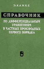 Справочник по дифференциальным уравнениям в частных производных первого порядка - Э. Камке