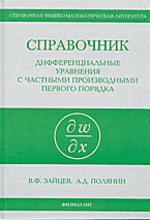Справочник по дифференциальным уравнениям с частными производными первого порядка - Зайцев В.Ф., Полянин А.Д.