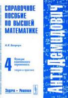 Антидемидович - Справочное пособие по высшей математике - Том 4 - Боярчук А.К.