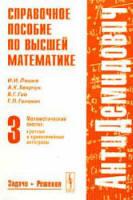 Антидемидович - Справочное пособие по высшей математике - Том 3 - Боярчук А.К.