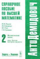 Антидемидович - Справочное пособие по высшей математике - Том 2 - Боярчук А.К.