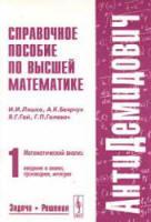 Антидемидович - Справочное пособие по высшей математике - Том 1 - Боярчук А.К.