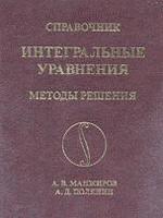 Справочник по интегральным уравнениям: Методы решения - Манжиров А.В., Полянин А.Д.