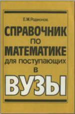 Справочник по математике для поступающих в ВУЗы - Решение задач с параметрами - Родионов Е.М.