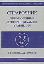 Справочник по обыкновенным дифференциальным уравнениям - Зайцев В.Ф., Полянин А.Д.