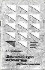 Школьный курс математики, краткий справочник, Мордкович
