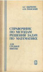 Справочник по методам решения задач по математике для средней школы - Цыпкин А.Г., Пинский А.И.