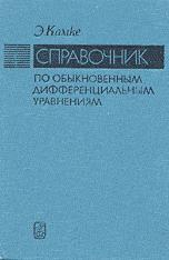 Справочник по обыкновенным дифференциальным уравнениям - Камке Э.