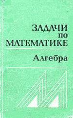 Задачи по математике - Алгебра - Вавилов В.В. Мельников И.И. Олехник С.Н.