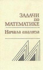 Задачи по математике - Начала анализа - Часть 1 - Вавилов В.В. Мельников И.И. Олехник С.Н.