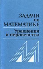 Задачи по математике - Уравнения и неравенства - Вавилов В.В. Мельников И.И. Олехник С.Н.