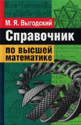 Справочник по высшей математике - Выгодский М.Я.