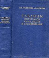 Таблицы интегралов, сумм, рядов и произведений, Градштейн, Рыжик