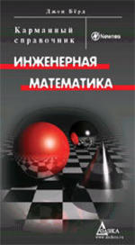 Инженерная математика. Карманный справочник. Джон Берд. 2008