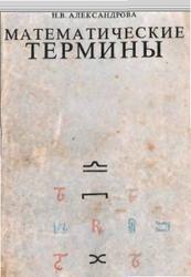 Математические термины. Справочник. Александрова Н.В. 1978