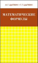 Математические формулы. Алгебра. Геометрия. Математический анализ. Справочник. Цыпкин А.Г., Цыпкин Г.Г. 1985