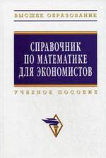 Справочник по математике для экономистов. Ермаков В.И., 2009