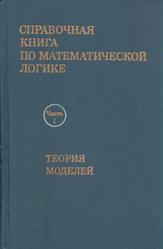 Справочная книга по математической логике, Часть 1, Теория моделей, Барвайс Д., 1982