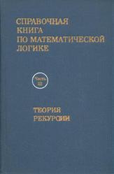 Справочная книга по математической логике, Часть 3, Теория рекурсии, Барвайс Д., 1982
