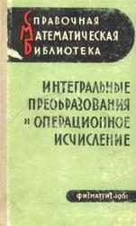 Интегральные преобразования и операционное исчисление, Диткин В.А., Прудников А.П., 1961