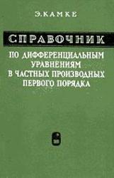 Справочник по дифференциальным уравнениям в частных производных первого порядка, Камке Э., 1966