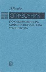 Справочник по обыкновенным дифференциальным уравнениям, Камке Э., 1971