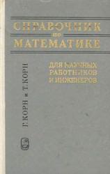 Справочник по математике, Корн Г., Корн Т., 1973