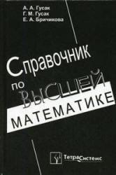 Справочник по высшей математике, Гусак А.А., Гусак Г.М., Бричикова Е.А., 1999